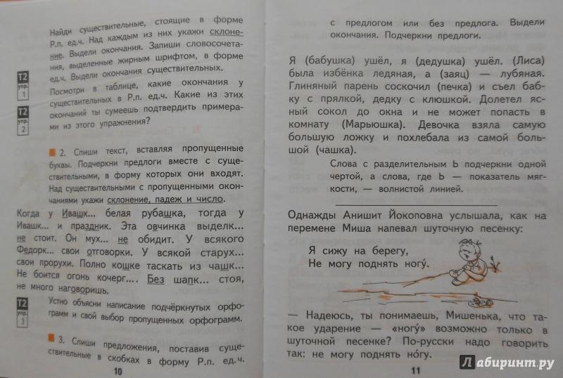 класса 4 язык каленчук учебнику русский гдз к