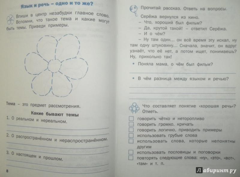 4 решебник олейник русскому языку по класс