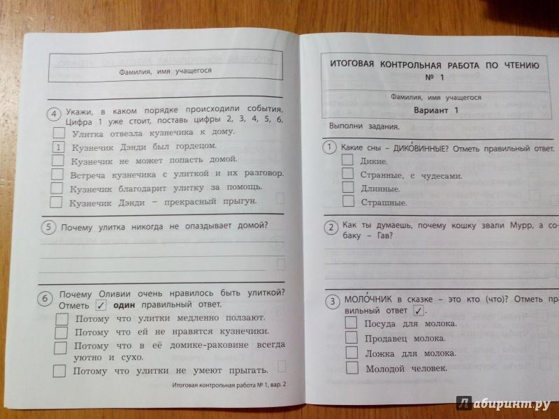 из для Итоговые контрольные работы чтению класс ФГОС  Седьмая иллюстрация к книге Итоговые контрольные работы чтению 2 класс ФГОС Бунеева Чиндилова