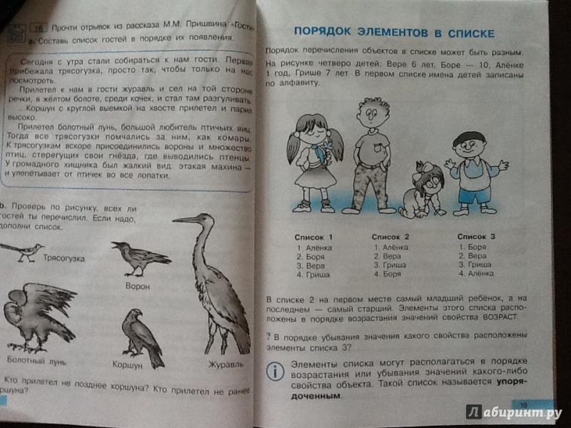 гдз информатика3 бененсон учебник