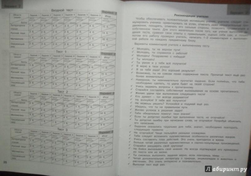 мищенкова работам гдз комплексным холодова по носикова 4 класс