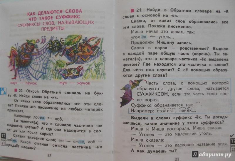 гдз 2 класса русский язык чураковачасть 1 онлайн