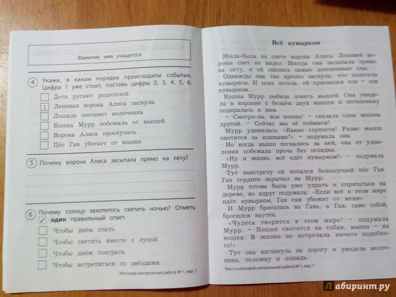 из для Итоговые контрольные работы чтению класс ФГОС  Иллюстрация 8 из 23 для Итоговые контрольные работы чтению 2 класс ФГОС Бунеева Чиндилова Лабиринт книги