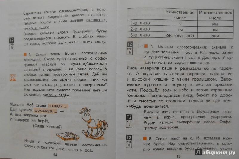 гдз по русскому языку 3 класс учебник 3 часть байкова чуракова
