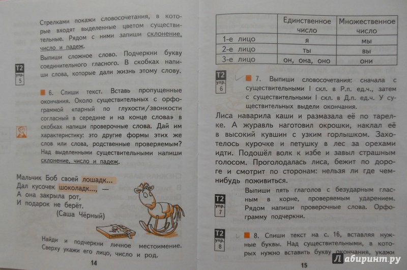 Байкова каленчук класс 3 гдз чуракова