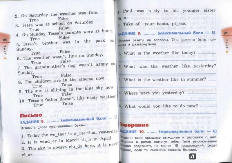 По класс гдз работы английскому диагностические 6