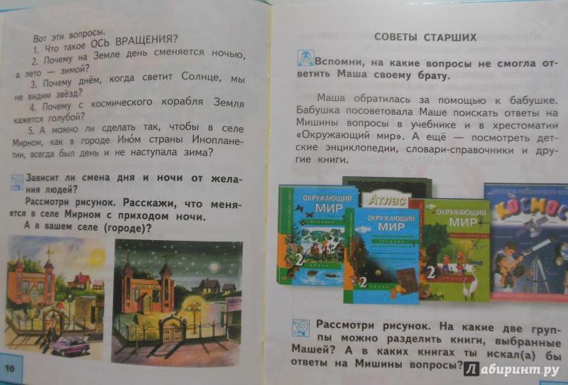окружающий мир 2 класс учебник 1 часть