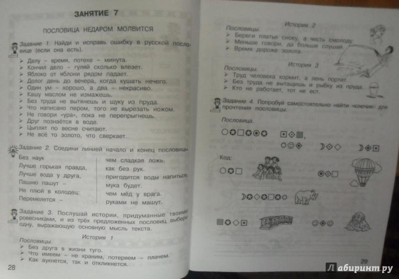 Гдз Занимательный Русский Язык 3 Класс 1 Часть