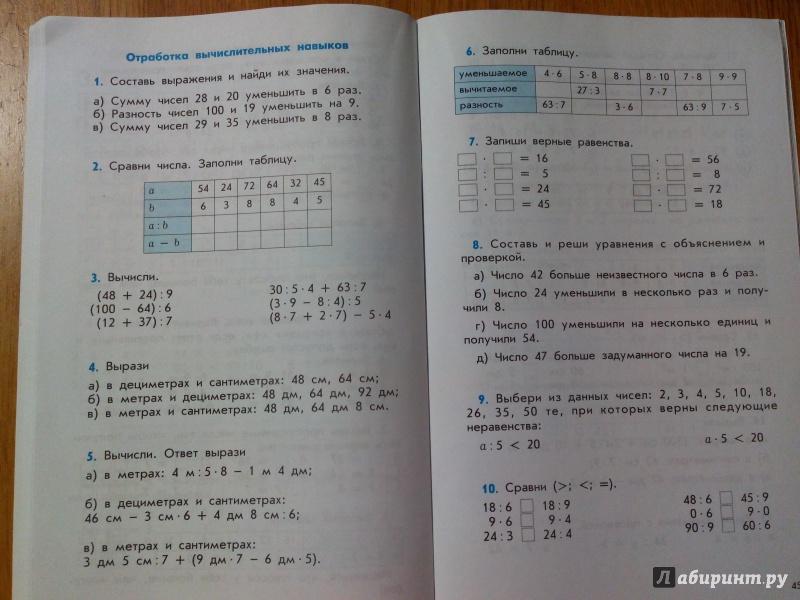 4 волкова.с.и решебник класс материал дидактический