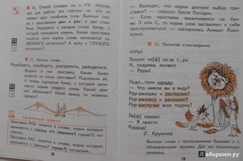 Русский язык 3 класс часть 3 каленчук решебник и гдз