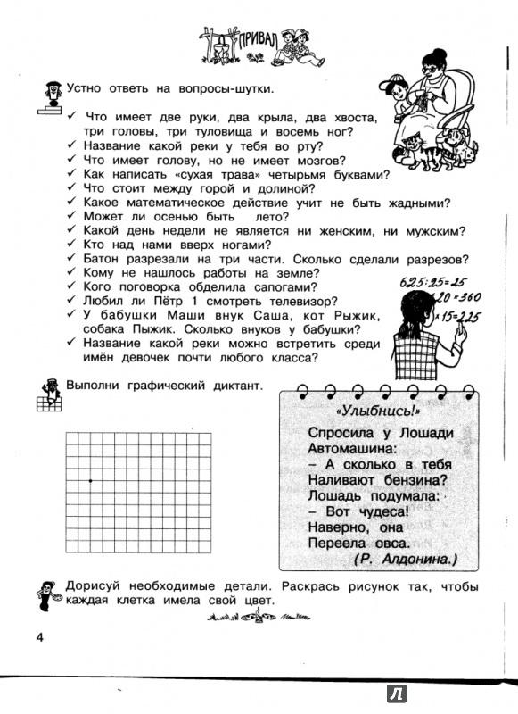 гдз по занимательному русскому языку 4 класс мищенкова 2 часть