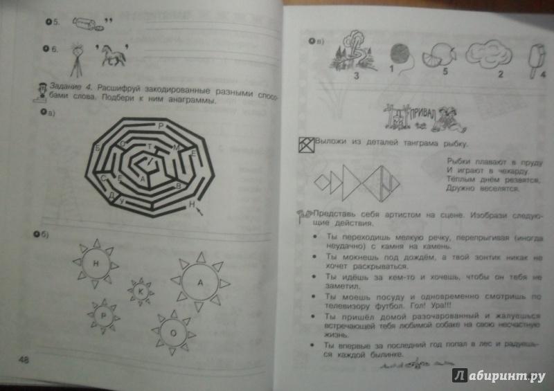 язык 3 гдз класс часть 1 занимательный русский
