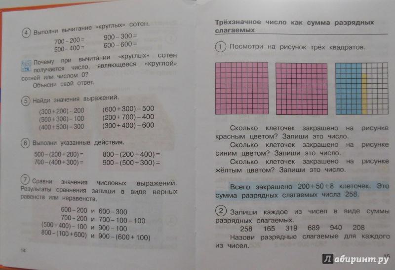 Гдз математика учебник часть 1 2 класс чекин чураковой ответы