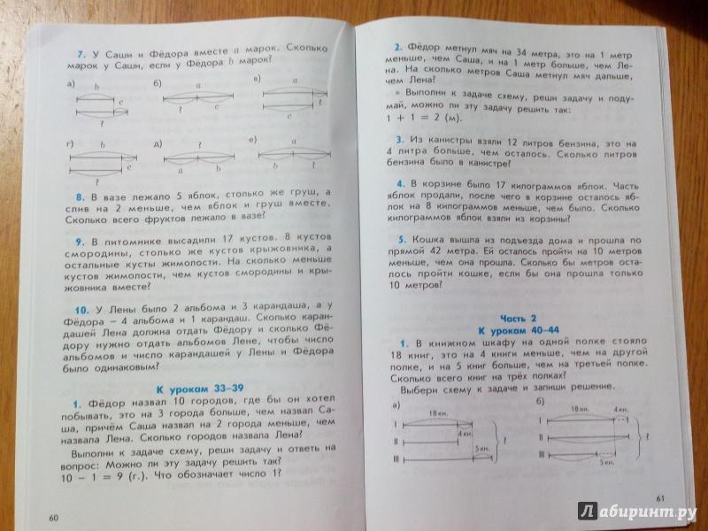 Скачать дидактические материалы волкова гераскин математика 2 класс