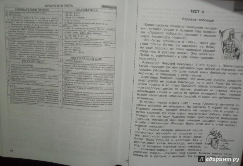 комплексным текстам по холодова, мищенкова работам решебник по