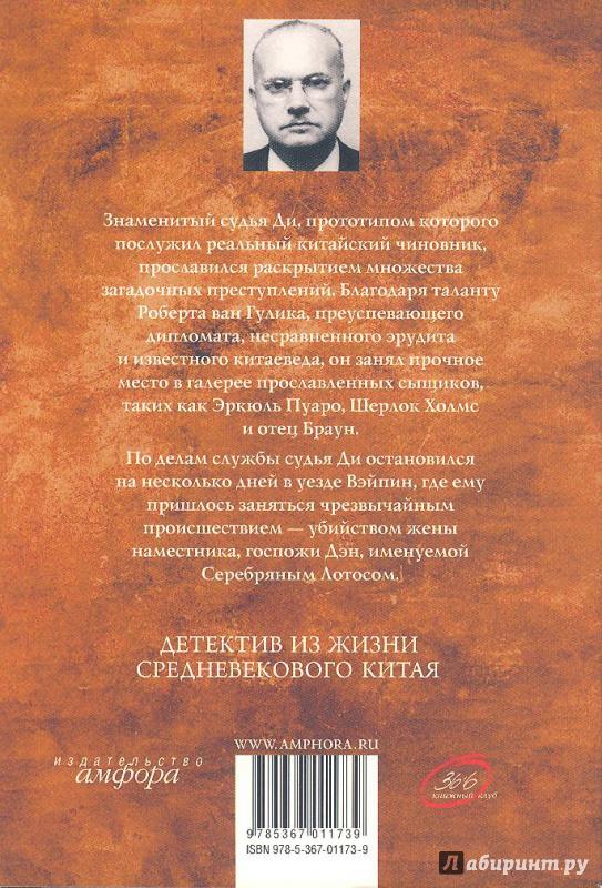 Иллюстрация 1 из 6 для Лаковая ширма - Роберт Гулик   Лабиринт - книги. Источник: Яровая Ирина