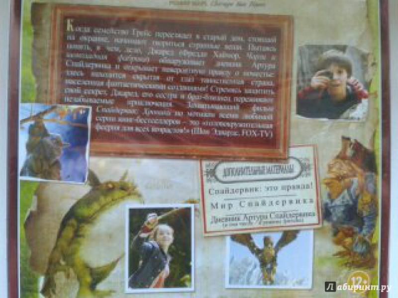 Иллюстрация 1 из 2 для Спайдервик (DVD) - Марк Уотерс   Лабиринт - видео. Источник: смирнова  олеся робертовна