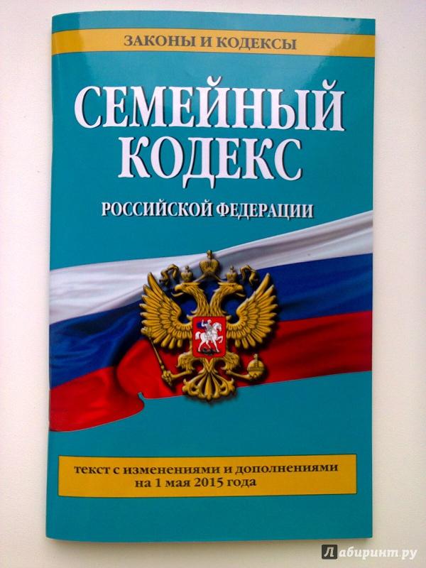 Иллюстрация 1 из 5 для Семейный кодекс Российской Федерации. Текст с изменениями и дополнениями на 01 мая 2015 года   Лабиринт - книги. Источник: Sonya Summer