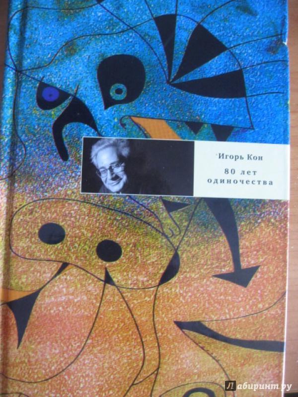 Иллюстрация 1 из 16 для 80 лет одиночества - Игорь Кон | Лабиринт - книги. Источник: Хабаров  Кирилл Андреевич
