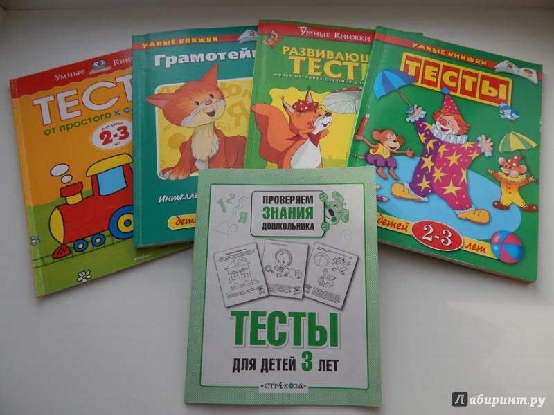 Иллюстрация 2 из 50 для Тесты для детей 3 лет - И. Попова | Лабиринт - книги. Источник: Мелкова  Оксана