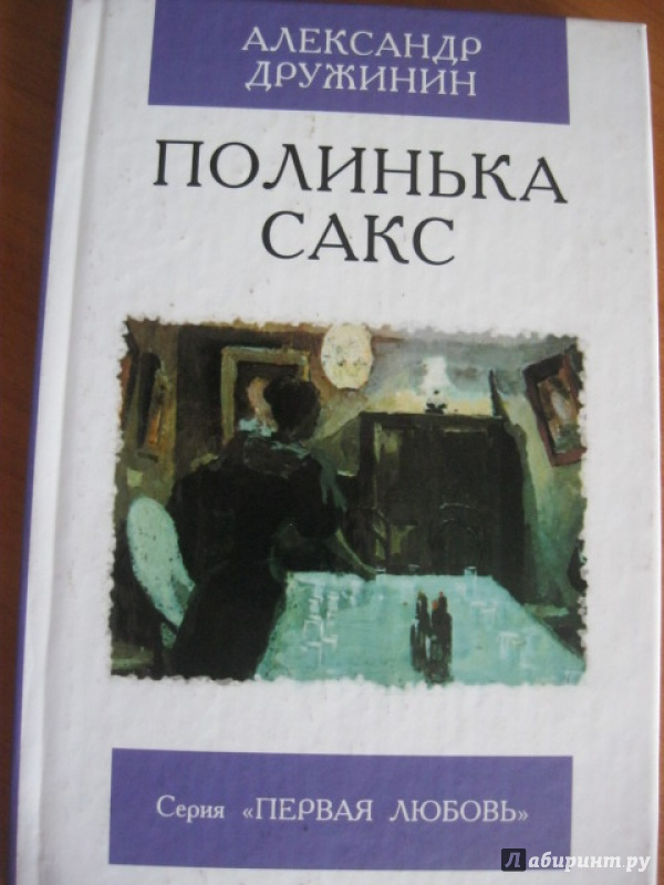Иллюстрация 1 из 15 для Полинька Сакс - Александр Дружинин | Лабиринт - книги. Источник: Хабаров  Кирилл Андреевич