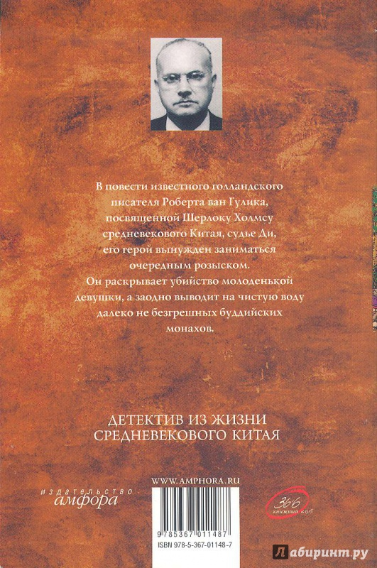 Иллюстрация 1 из 6 для Убийство на улице Полумесяца - Роберт Гулик | Лабиринт - книги. Источник: Яровая Ирина