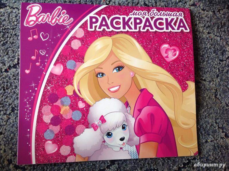 Иллюстрация 1 из 10 для Барби. Моя большая раскраска (№1417) | Лабиринт - книги. Источник: Кононова  Мария