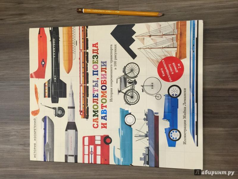Иллюстрация 1 из 12 для Самолёты, поезда и автомобили - Крис Окслейд | Лабиринт - книги. Источник: Кошлак  Наталья