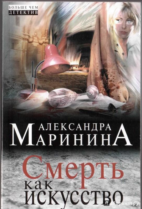 Иллюстрация 1 из 30 для Смерть как искусство - Александра Маринина | Лабиринт - книги. Источник: Маттиас