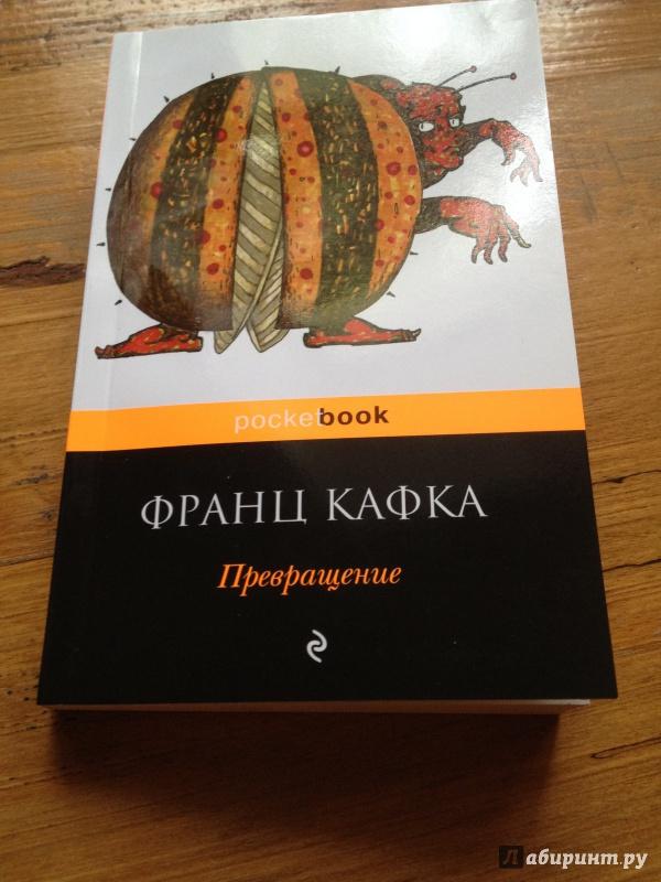 Иллюстрация 1 из 25 для Превращение - Франц Кафка | Лабиринт - книги. Источник: Huber