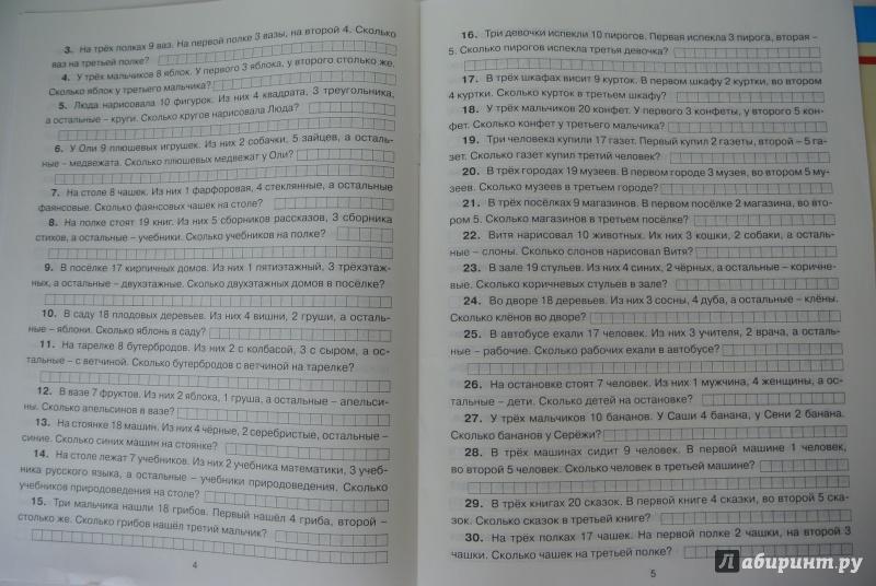 По задач математике класс гдз узорова 3 ответы 300