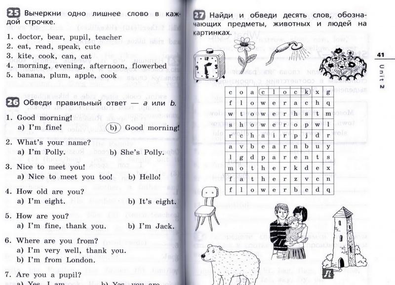 Гдз по английскому языку 3 класс рабочая тетрадь афанасьева.