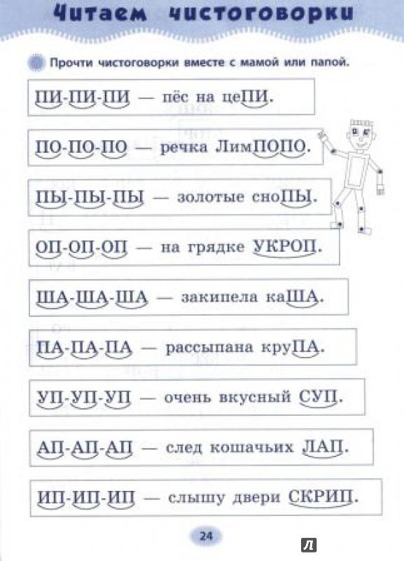 НАТАЛИЯ ЛЕОНОВА ТРЕНАЖЕР ПО ЧТЕНИЮ СКАЧАТЬ БЕСПЛАТНО
