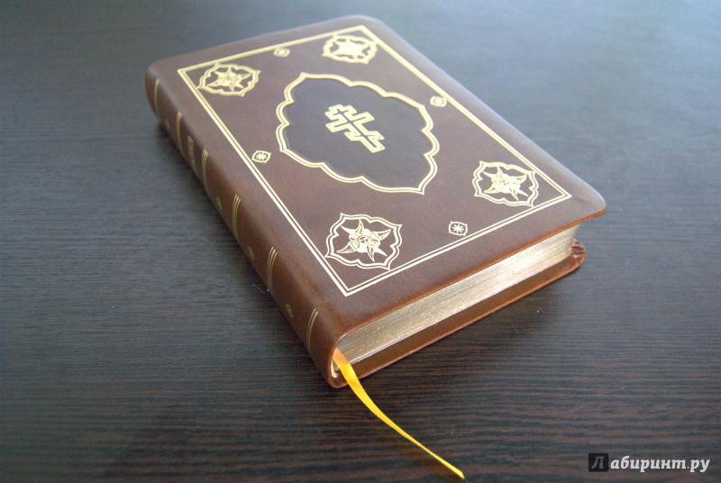 Иллюстрация 1 из 8 для Библия. Книги Священного Писания Ветхого и Нового Завета   Лабиринт - книги. Источник: Swanko