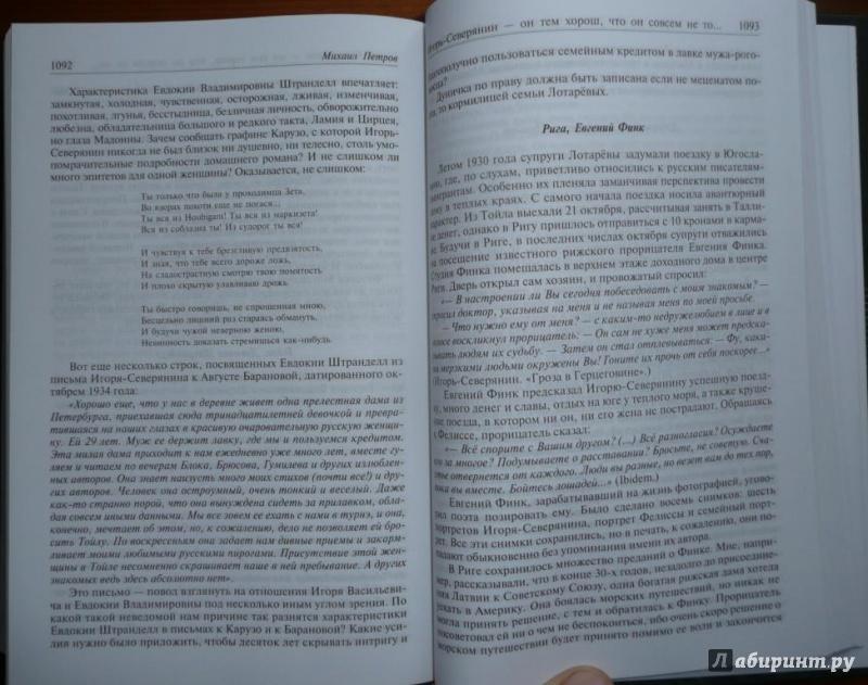 Иллюстрация 30 из 40 для Полное собрание сочинений в одном томе - Игорь Северянин | Лабиринт - книги. Источник: Благинин  Юрий