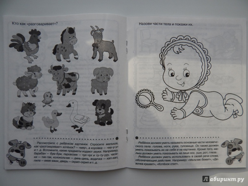 Иллюстрация 10 из 50 для Тесты для детей 3 лет - И. Попова   Лабиринт - книги. Источник: Мелкова  Оксана