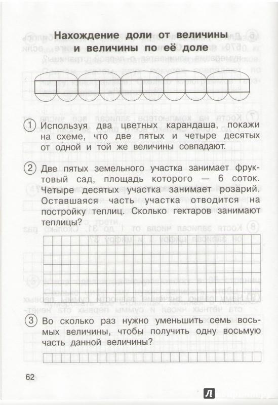 Класс по 4 тетрадь математике решебник работы для самостоятельной