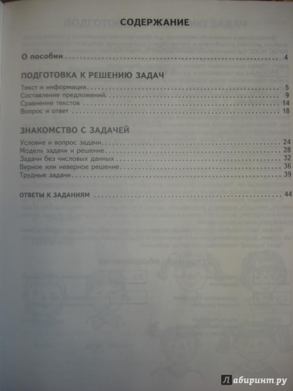 Иллюстрация 1 из 7 для Математика. 1 класс. Подготовка к решению задач. ФГОС - Оксана Рыдзе | Лабиринт - книги. Источник: Vlada1973