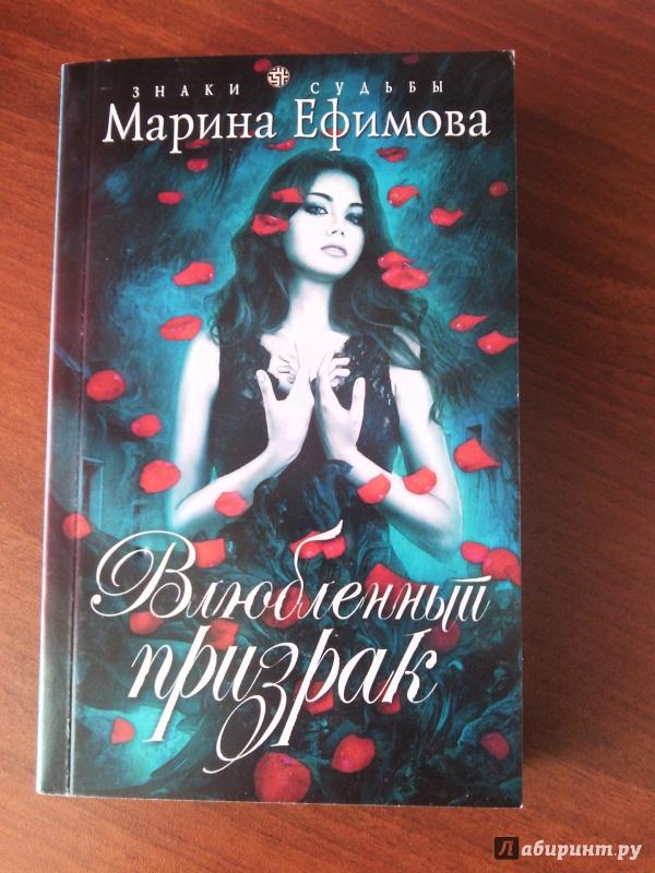 Иллюстрация 1 из 6 для Влюбленный призрак - Марина Ефимова | Лабиринт - книги. Источник: anastasia7498