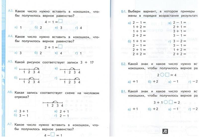 Тесты по математике для 1 класса