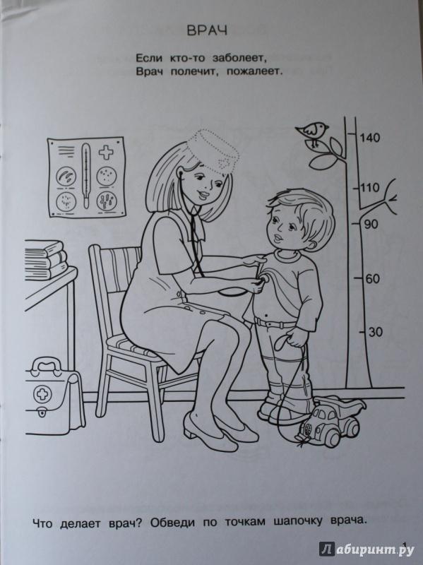 Иллюстрация 1 из 16 для Профессии - О. Александрова | Лабиринт - книги. Источник: Кузнецова  Наталья