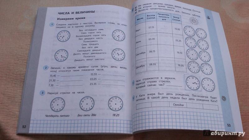 класс 3 по учебнику гдз башмакова