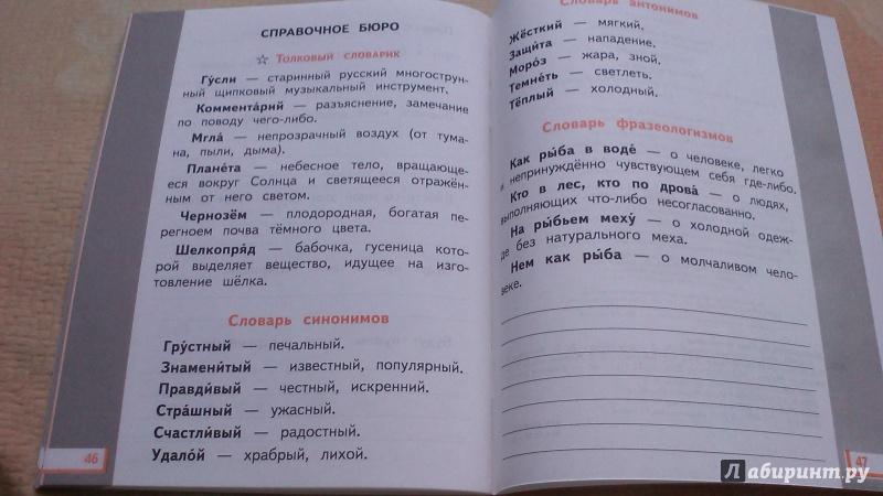 Решебник по рабочей тетради русский язык 3 класс желтовская калинина