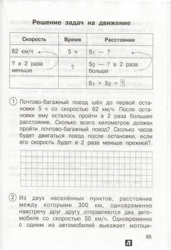 Гдз По Математике 4 Класс Р Г Чуракова