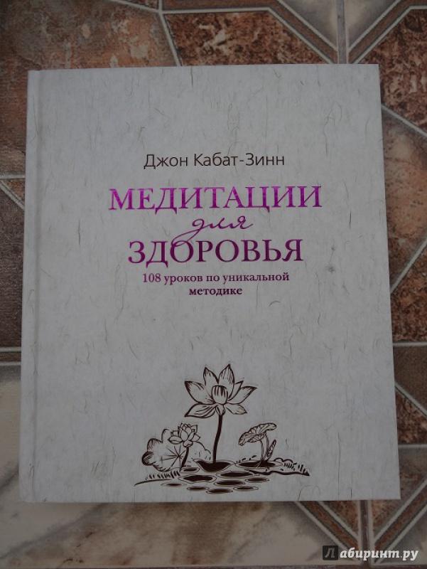 ДЖОН КАБАТ-ЗИНН КНИГИ СКАЧАТЬ БЕСПЛАТНО