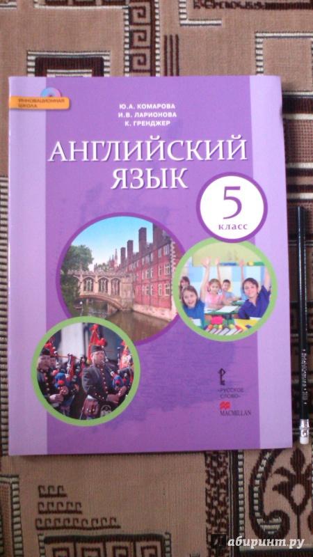 Иллюстрация 1 из 13 для Английский язык. 5 класс. Учебник. ФГОС (+CD) - Комарова, Ларионова, Гренджер   Лабиринт - книги. Источник: Ирина