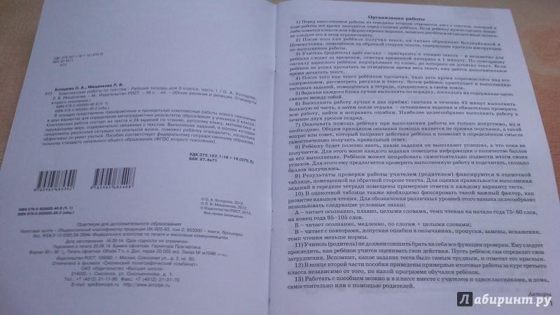 гдз комплексные работы по текстам 2 класс холодова ответы 1 часть ответы гдз