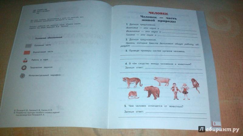 Гдз По Окружающему Миру 4 Класс Саплина Саплин Рабочая Тетрадь 2 Часть Ответы