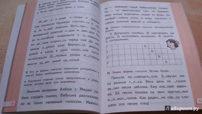 Гдз По Русскому 3 Класс 2 Часть Рабочая Тетрадь Желтовская Калинина 2 Часть