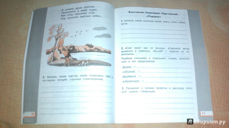Литература 4 класс кац